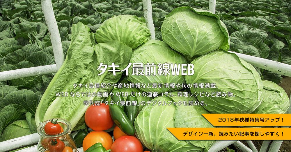 タキイ最前線WEB