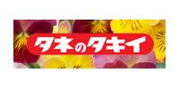 タキイ種苗株式会社