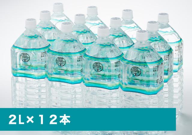 2Lペットボトル(12本入り)