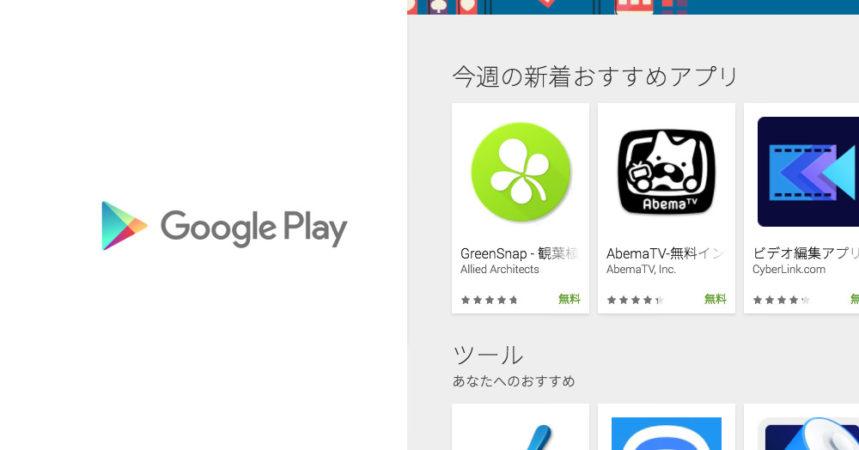 アプリ 新着