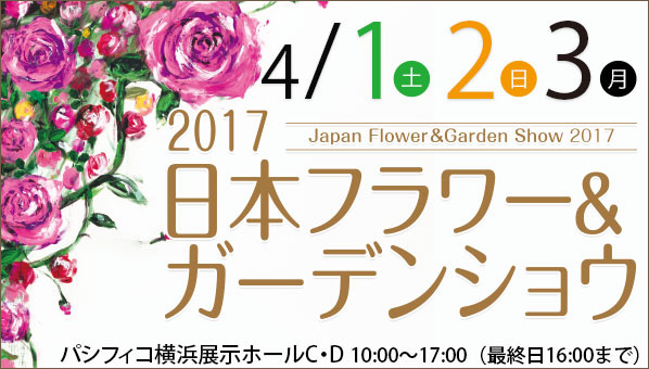 2017 日本フラワー&ガーデンショウ