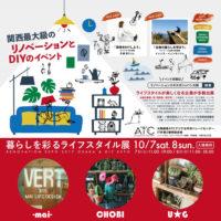\大阪開催!/「暮らしを彩るライフスタイル展」にGreenSnapクリエイターと参加します!の画像