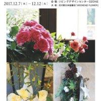 「Flowering Xmas 花で彩る住まいと暮らし」に行ってきました!の画像