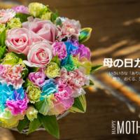 母の日プレゼント特集!いつも言えない「ありがとう」を伝えませんか?(PR)の画像