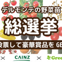 【結果発表】CAINZ☓GreenSnapの総選挙シリーズの第9弾『デルモンテの野菜苗総選挙』の画像