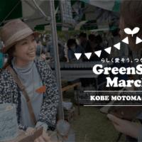 まもなく開催!GreenSnapMarche神戸2019の見どころは?の画像