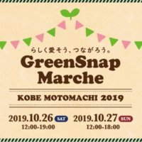 GreenSnapMarche神戸元町2019イベントレポートの画像