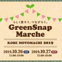 GreenSnapMarche神戸元町2019イベントレポートの画像