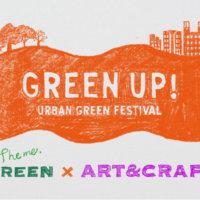 今年最後のGreenSnapイベント「GREENUP! Vol.5」イベント情報の画像