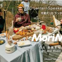 インドアにもアウトドアにも!MoriMoriのLEDランタンスピーカーを楽しもう!の画像
