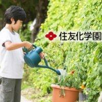あなたの小学校に肥料セットが届くかも?学校花壇&菜園応援プロジェクト2021!の画像