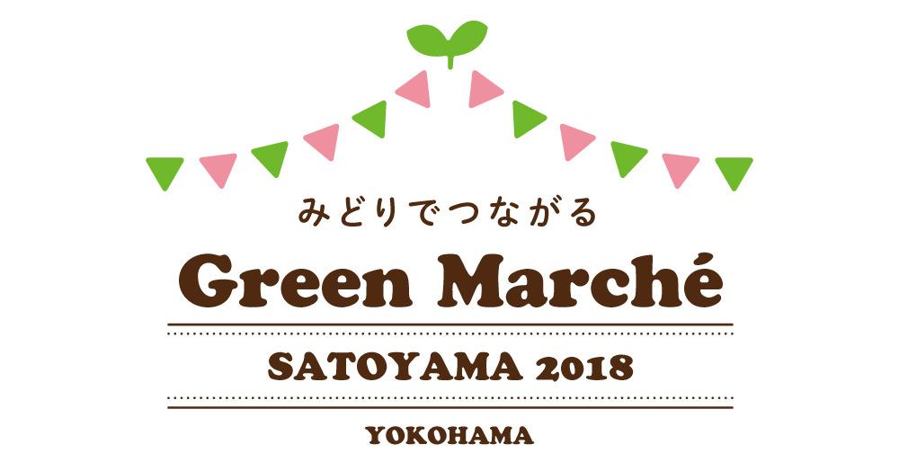 GreenMarche satoyama2018